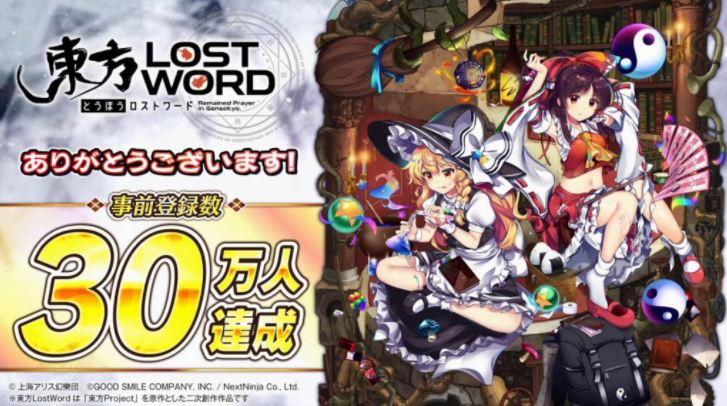 Touhou Lost Word เกมมือถือ RPG