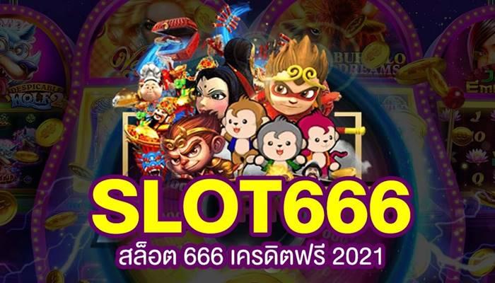 สล็อต เกม 666